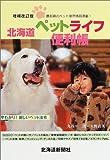 北海道ペットライフ便利帳 増補改訂版