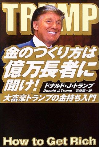金のつくり方は億万長者に聞け!~大富豪トランプの金持ち入門~の詳細を見る