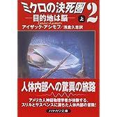 ミクロの決死圏2―目的地は脳〈上〉 (ハヤカワ文庫SF)