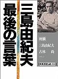三島由紀夫 最後の言葉―[録音資料] (新潮カセット対談)