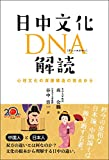 日中文化DNA解読―心理文化の深層構造の視点から