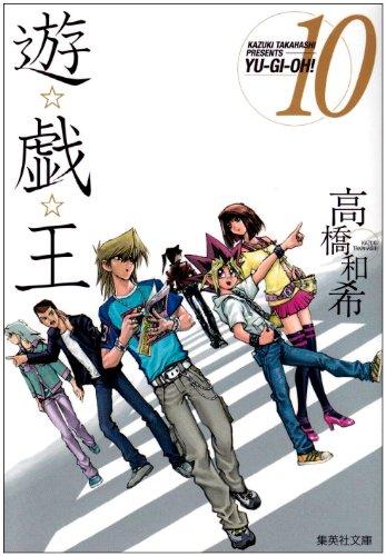 遊・戯・王 10 (集英社文庫―コミック版)の詳細を見る