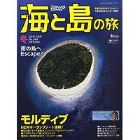 海と島の旅 2009年 02月号 [雑誌]