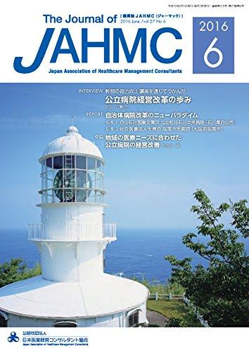 機関誌JAHMC 2016年6月号