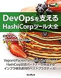 DevOpsを支えるHashiCorpツール大全 ThinkIT Books
