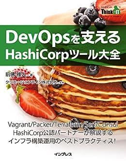 DevOpsを支えるHashiCorpツール大全 ThinkIT Books by [前佛 雅人]