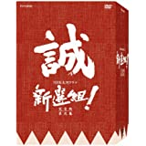 新選組 ! 完全版 第弐集 DVD-BOX