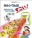 カルシウムはすごい!―生命をおびやかすカルシウムの驚異 (栄養と健康・絵本シリーズ (1))