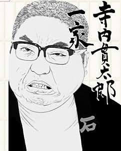 寺内貫太郎一家 DVD-BOX 1
