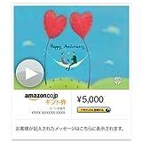 Amazonギフト券- Eメールタイプ - 記念日 大切なあなたへ(アニメーション)