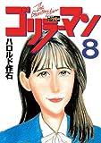 ゴリラーマン 新世紀リマスター(8) (ヤンマガKCスペシャル)