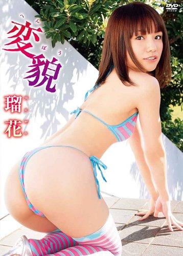 瑠花 変貌 [DVD]