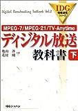 ディジタル放送教科書(下) MPEG-7/MPEG-21/TV-Anytime