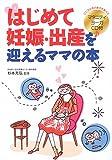 はじめて妊娠・出産を迎えるママの本 amazon