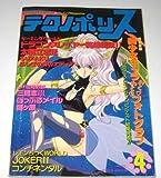 テクノポリス 1992/4 PC-9801 美少女キャラ ナディア 矢野健太郎 他