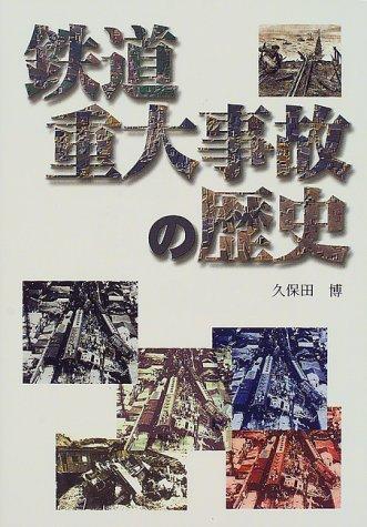 鉄道重大事故の歴史の詳細を見る
