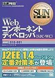 Webコンポーネントディベロッパ(SJC-WC) (SUN教科書)