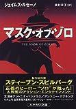 マスク・オブ・ゾロ (ハヤカワ文庫NV)
