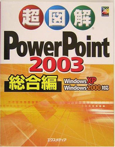 超図解PowerPoint2003 総合編―WindowsXP・Windows2000対応 (超図解シリーズ)の詳細を見る