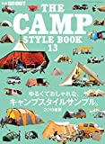 GO OUT特別編集 THE CAMP STYLE BOOK Vol.13 画像