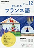 NHKラジオ まいにちフランス語 2017年12月号 [雑誌] (NHKテキスト) 画像