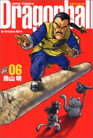 DRAGON BALL 完全版 6 (ジャンプコミックス)