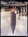 フォトグラフノート number 01―写真を撮る人のためのメイキングマガジン 日本のトップフォトグラファー35人 (SEIBUNDO Mook)