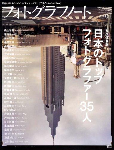 フォトグラフノート number 01―写真を撮る人のためのメイキングマガジン 日本のトップフォトグラファー35人 (SEIBUNDO Mook)の詳細を見る
