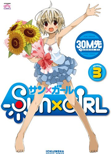 SUN×GIRL (3) (IDコミックス 4コマKINGSぱれっとコミックス)の詳細を見る