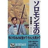 ソロモン王の洞窟 痛快世界の冒険文学 (10)