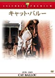 キャット・バルー [DVD]
