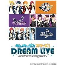 """あんさんぶるスターズ!DREAM LIVE -1st Tour """"Morning Star!!""""-東京追加公演ノーカット版"""
