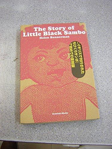 The Story of Little Black Samboの詳細を見る