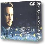 グリーンマイル SPECIAL BOX [DVD]