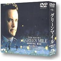 グリーンマイル SPECIAL BOX