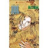黒(ニグレード) 2 (あすかコミックス)