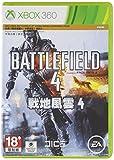 Battlefield 4 (輸入版:アジア) - Xbox360