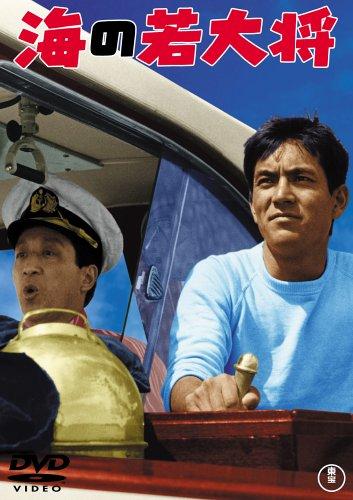 海の若大将 [DVD]の詳細を見る