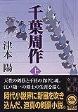 千葉周作〈上〉 (角川文庫)