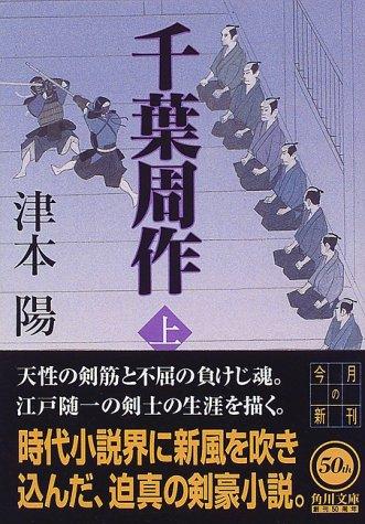 千葉周作〈上〉 (角川文庫)の詳細を見る