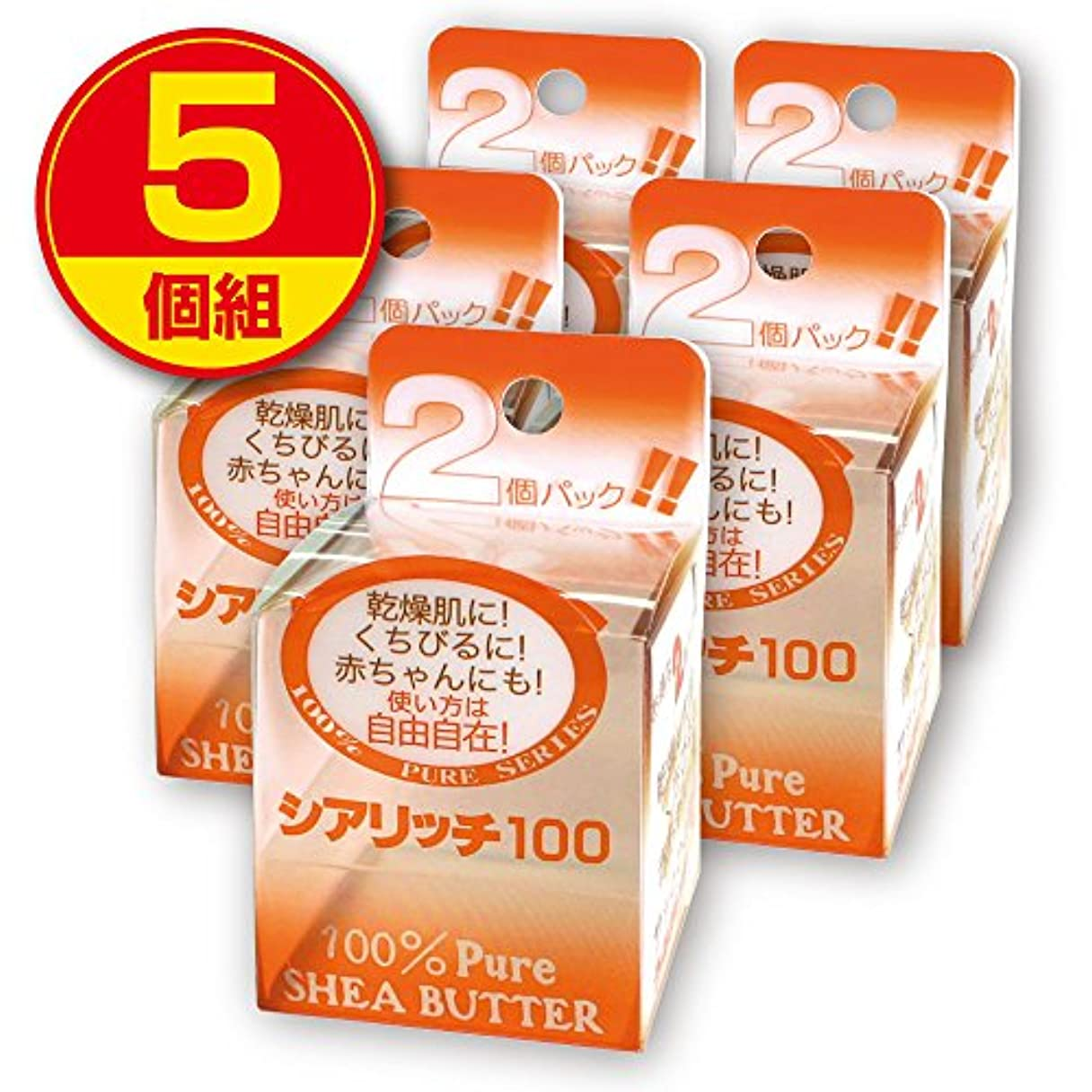 誇りに思う民間宇宙船日本天然物研究所 シアリッチ100 (8g×2個入り)【5個組】(無添加100%シアバター)無香料