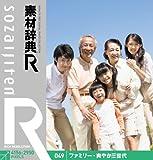 素材辞典[R(アール)] 049 ファミリー・爽やか三世代
