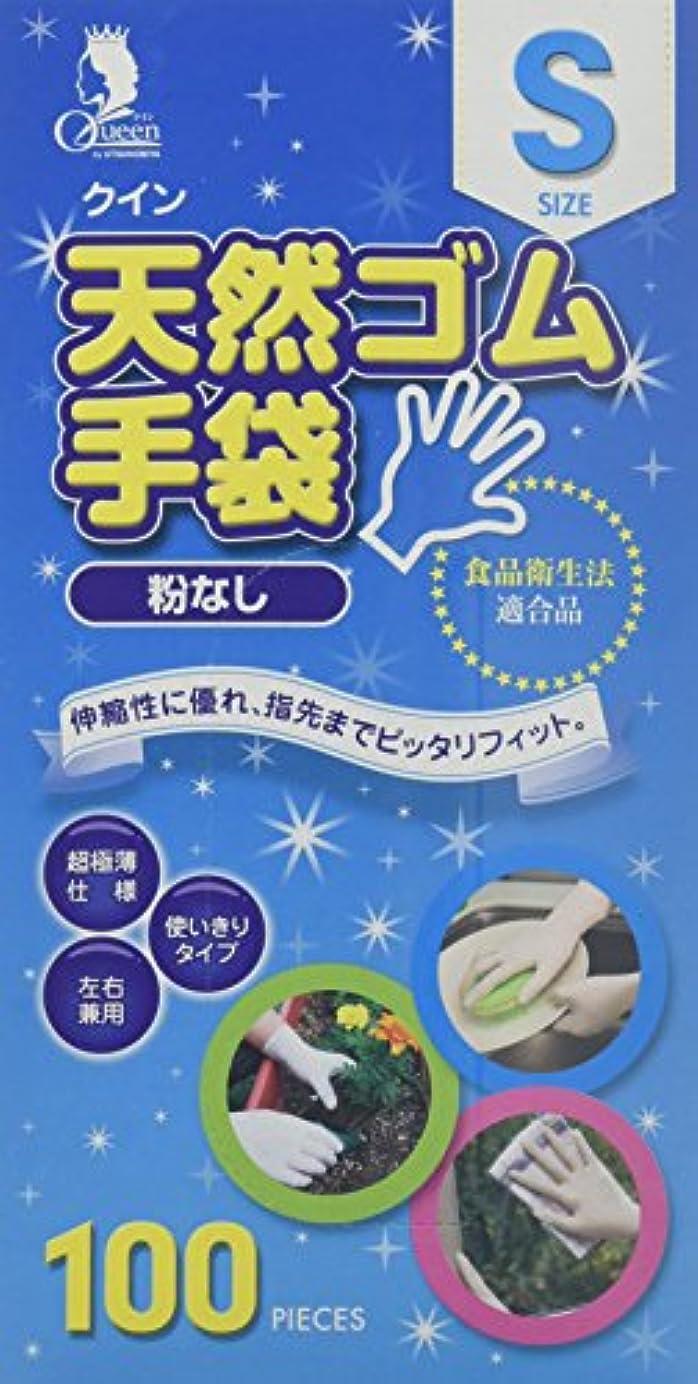 通訳オアシスパーチナシティ宇都宮製作 クイン 天然ゴム手袋(パウダーフリー) S100枚