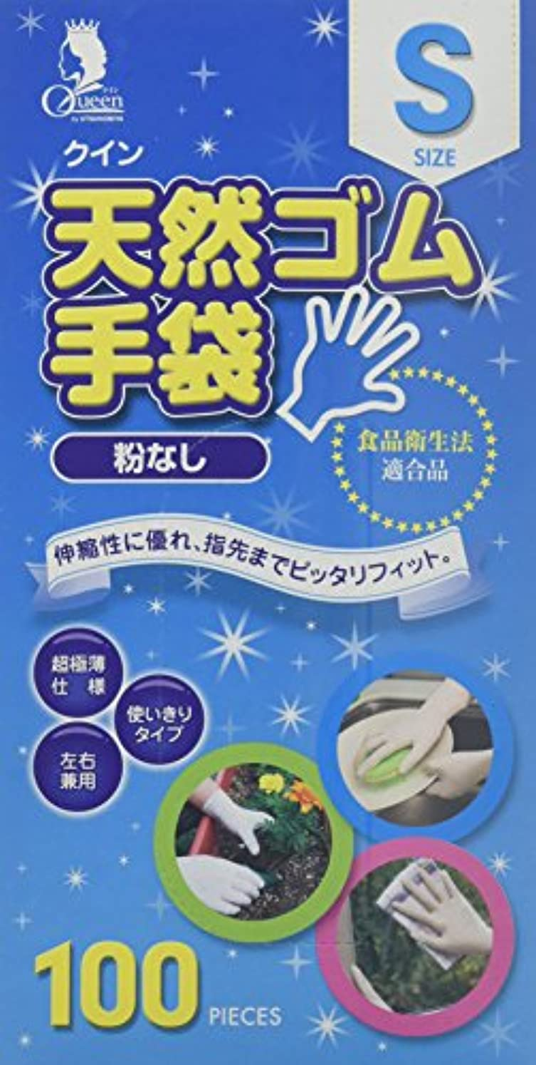 一致するレシピ困難宇都宮製作 クイン 天然ゴム手袋 クリーム S 使い捨て手袋 粉なし NR0551PF-NB 100枚入
