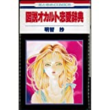 図説オカルト恋愛辞典 / 明智 抄 のシリーズ情報を見る