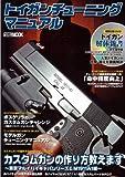トイガンチューニングマニュアル (ホビージャパンMOOK 213)