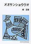 オオサンショウウオ (集団読書テキスト B 22)