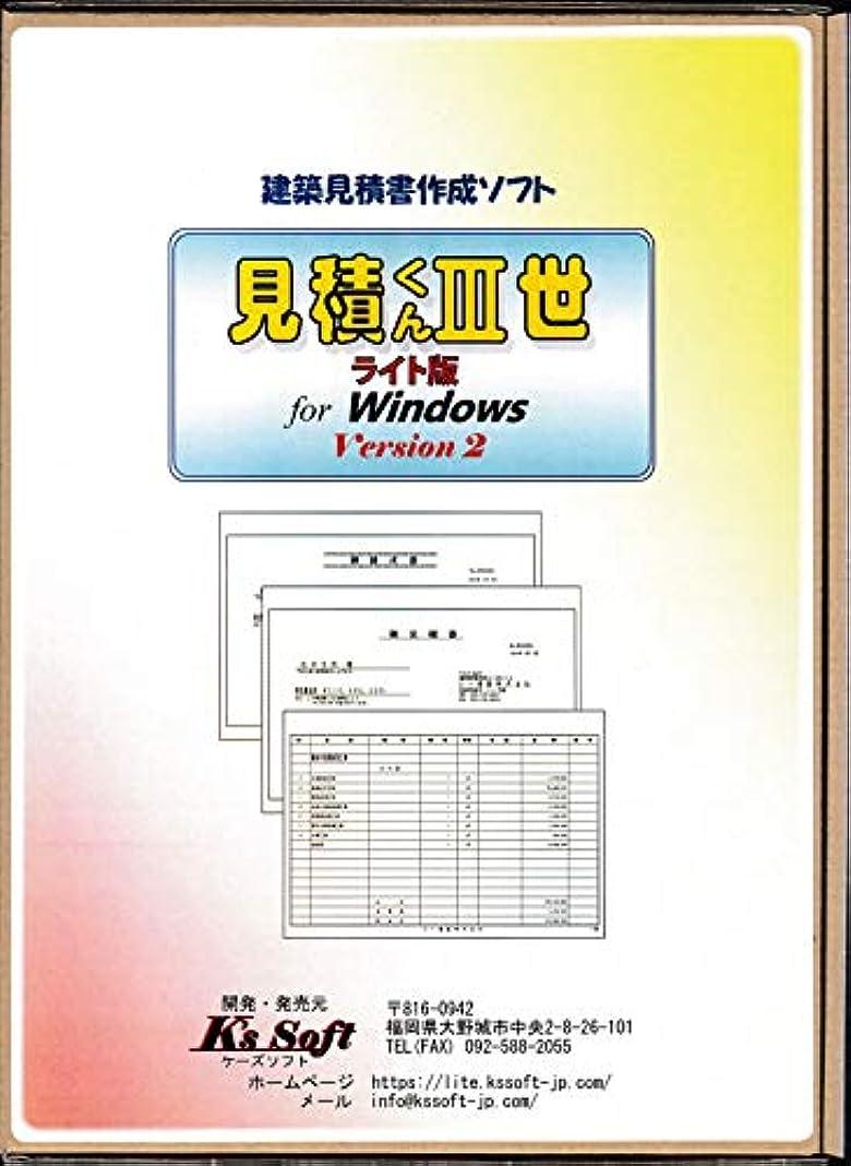 栄光のプールチューリップ建築見積書作成ソフト 見積くんIII世 ライト版 Ver.2