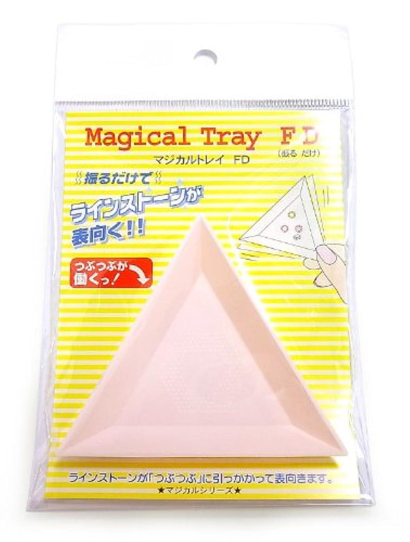 希望に満ちた刺繍口実超便利☆マジカルトレイ FD☆振るだけ?