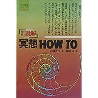 完全図解 冥想HOW TO (心の健康シリーズ)